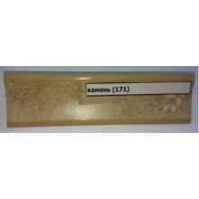 Плинтус кухонный камень (171)